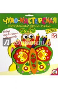"Карандашница ""Бабочка"" (2859)"