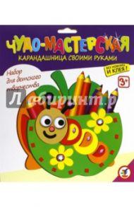 """Карандашница """"Гусеница"""" (2862)"""