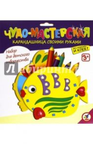 "Карандашница ""Рыбка"" (2864)"