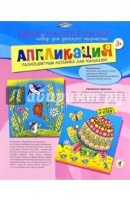 """Разноцветная мозаика для малышей """"Черепаха. Мышонок"""" (2833)"""
