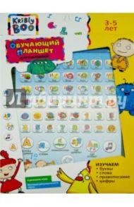 Планшет обучающий для малышей (58337)