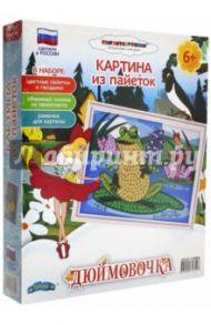 "Картина из пайеток ""Дюймовочка и жаба"" (GT9121)"