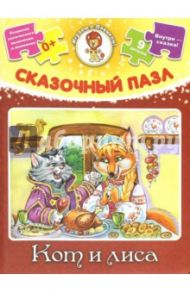 "Сказочный пазл ""Кот и лиса"""