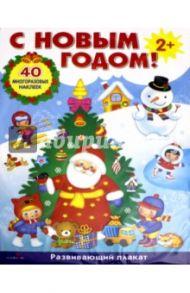 """Плакат-игра """"С Новым годом!"""""""