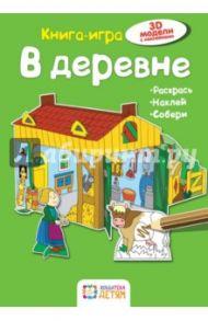 В деревне. Книга-игра