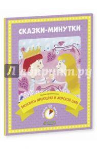 Василиса Премудрая и морской царь