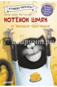 Котенок Шмяк и мышки-братишки