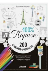 100% Париж
