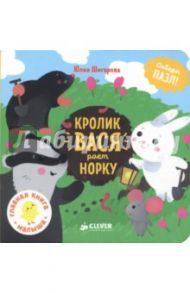 Кролик Вася роет норку