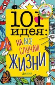 101 идея: на все случаи жизни