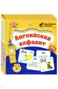 Английский алфавит. 32 красочных развивающих карточек для занятий с детьми. ФГОС ДО