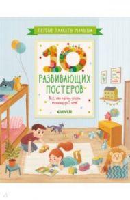 Первые плакаты малыша. 10 развивающих постеров
