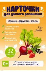 Овощи,фрукты,ягоды. 32 карточки