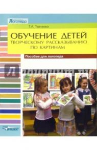 Обучение детей творческому рассказыванию по картинам. Пособие для логопеда