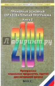 """Образовательная система """"Школа 2100"""". Примерная основная образовательная программа. Книга 2"""