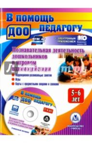 Познавательная деятельность дошкольников 5-6 лет в игровом взаимодействии. ФГОС ДО (+CD)