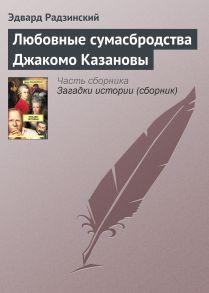 Любовные сумасбродства Джакомо Казановы