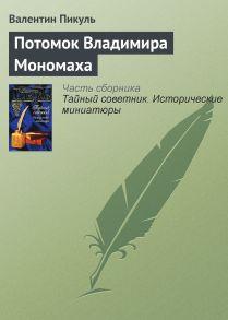 Потомок Владимира Мономаха