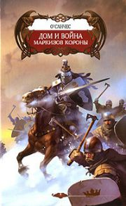 Дом и война маркизов Короны