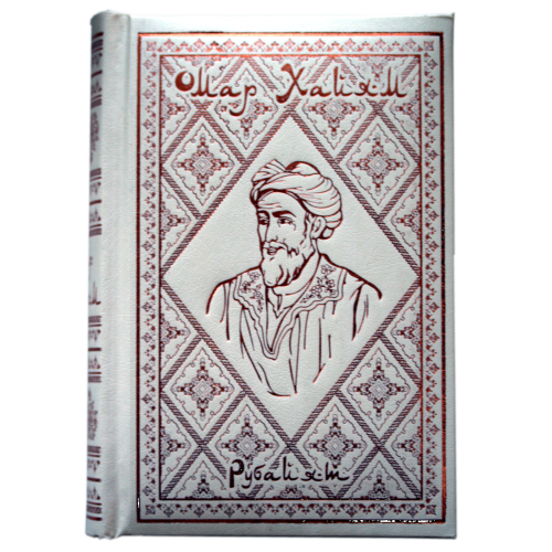 Омар Хайям. Рубайят