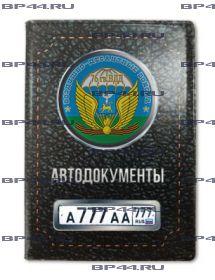 Обложка для автодокументов с 2 линзами 76 гв.ВДД