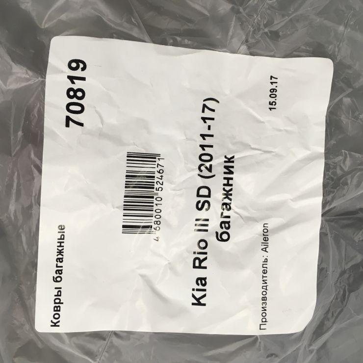 Коврик резиновый Kia Rio 3 в багажник (70819) sd