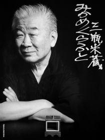 Постер Mr. Mikame (27.5смx21.5см)