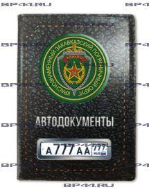 Обложка для автодокументов с 2 линзами КЗакПО ПВ