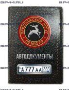 Обложка для автодокументов с 2 линзами  Приволжский округ ВВ