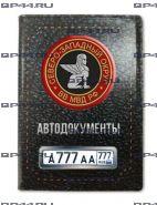 Обложка для автодокументов с 2 линзами  Северозападный округ ВВ