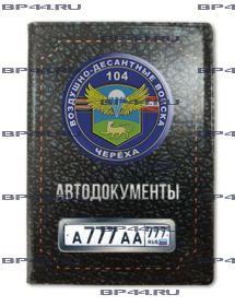 Обложка для автодокументов с 2 линзами 104 гв.ПДП Черёха