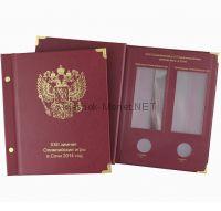Альбом для монет и банкноты серии «Олимпийские зимние игры 2014 года в Сочи»
