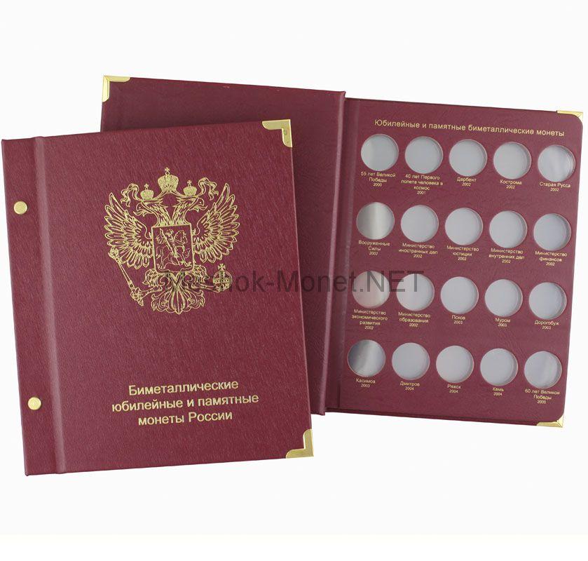 Альбом для биметаллических монет России 10 рублей