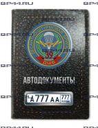 Обложка для автодокументов с 2 линзами 39 ДШБ
