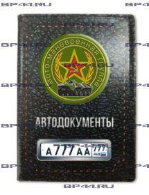 Обложка для автодокументов с 2 линзами ММГ ПВ
