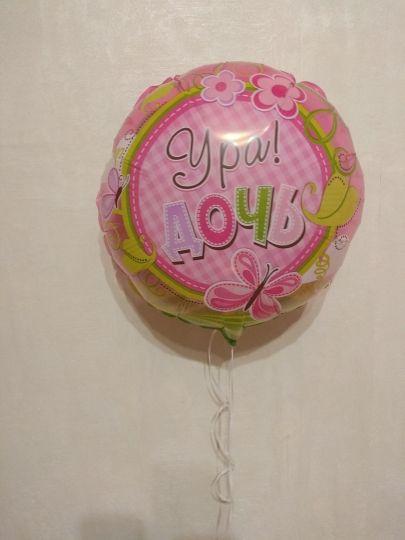 Ура! Дочь! шар фольгированный с гелием