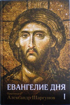 Евангелие дня: Толкование Евангелия на каждый день богослужебного года: в 2 томах