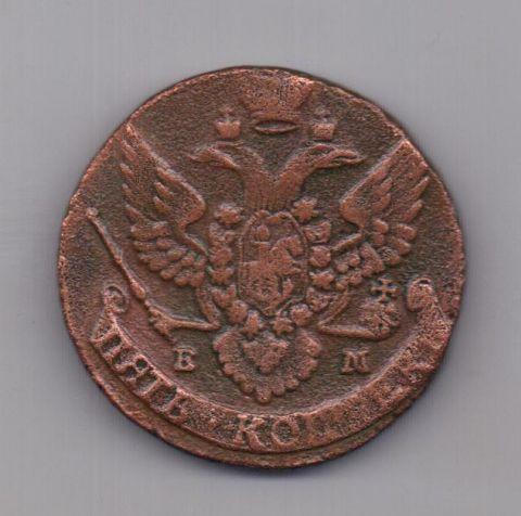 5 копеек 1796 года R! ЕМ редкий год