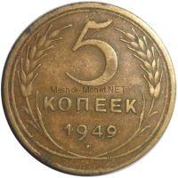 5 копеек 1949 года # 4