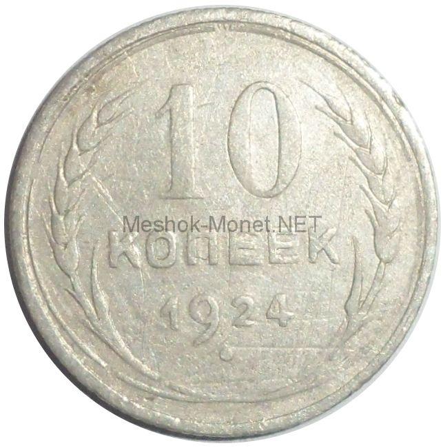 10 копеек 1924 года # 3