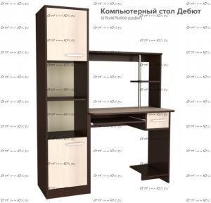 Стол компьютерный с шкафом-пеналом Дебют (128x50x168)
