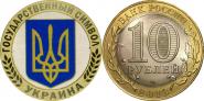 10 рублей, УКРАИНА, цветная эмаль с гравировкой, ГОСУДАРСТВЕННЫЙ СИМВОЛ