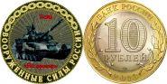 10 рублей, Т-90 ВЛАДИМИР, цветная эмаль с гравировкой, ТАНКИ РОССИИ