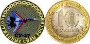 10 рублей, СУ-27, цветная эмаль с гравировкой, САМОЛЕТЫ РОССИИ