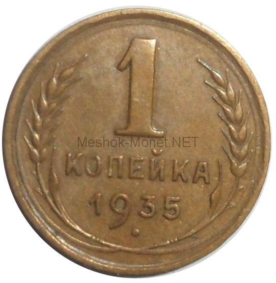 1 копейка 1935 года. Старый тип # 1