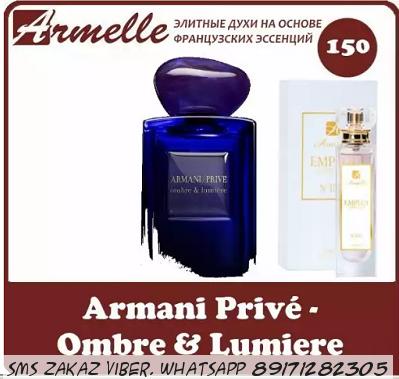 Armelle150 Armani Privé Ombre & Lumiere