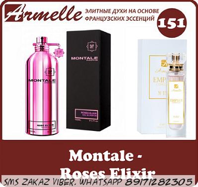 Армель 151 Montale - Roses Elixir