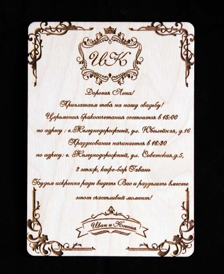 Свадебное приглашение с ажурным гербом