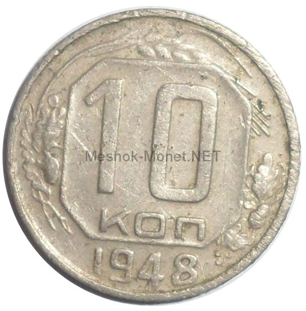 10 копеек 1948 года # 4