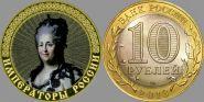 10 рублей, ЕКАТЕРИНА 2, цветная эмаль с гравировкой, ИМПЕРАТОРЫ РОССИИ